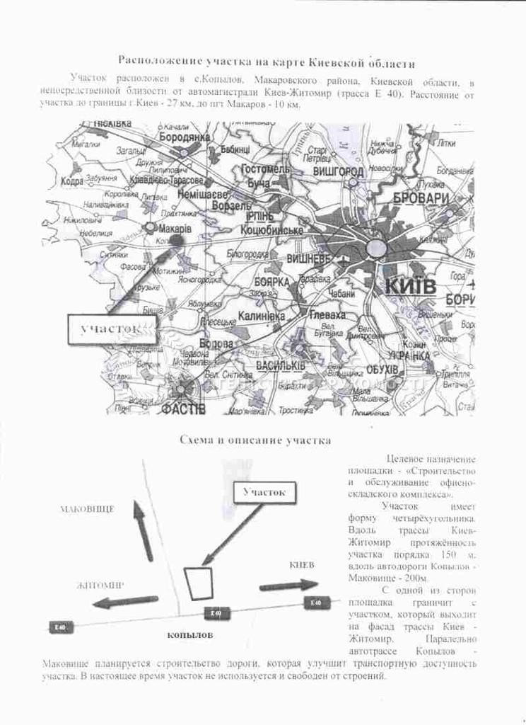 Земельный участок Копылов, L-16812 - Фото 4