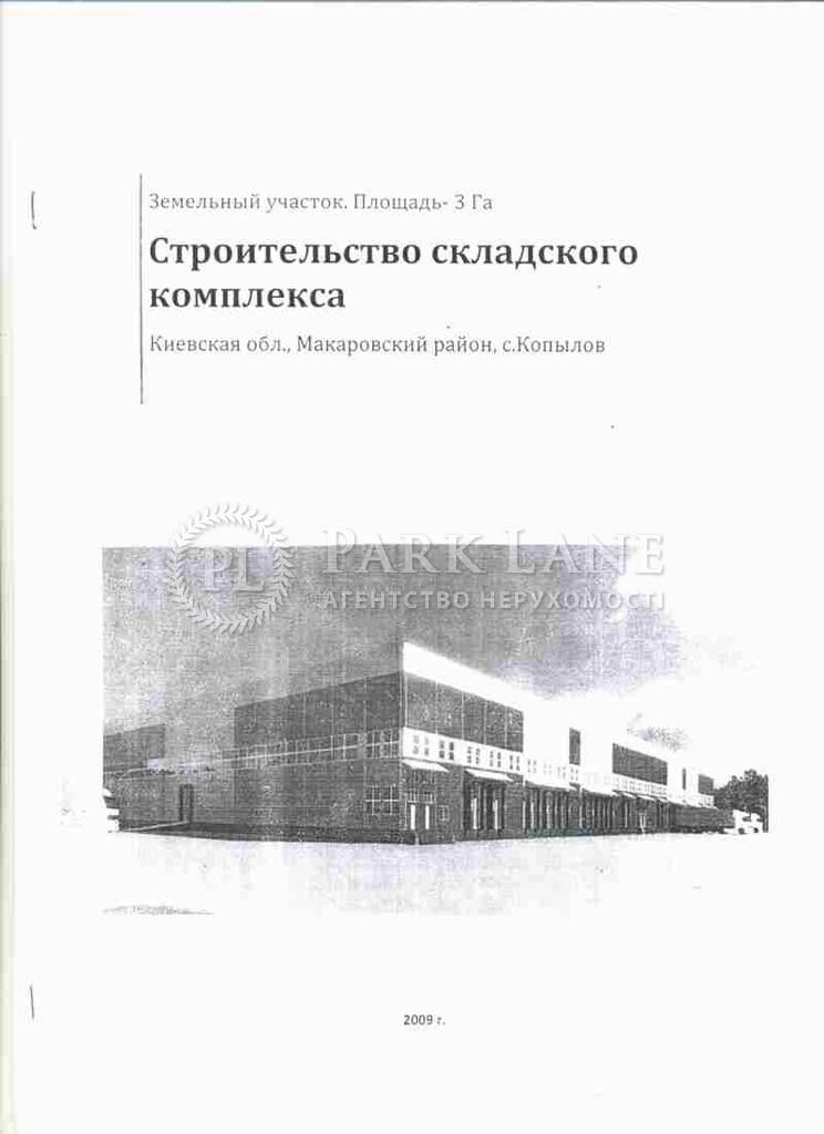 Земельный участок L-16812, Копылов - Фото 1
