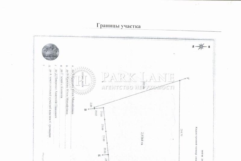 Земельный участок Копылов, L-16812 - Фото 5