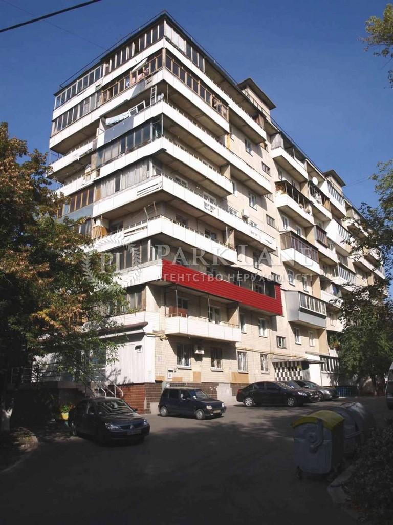 Квартира ул. Саперное Поле, 45, Киев, C-67218 - Фото 1
