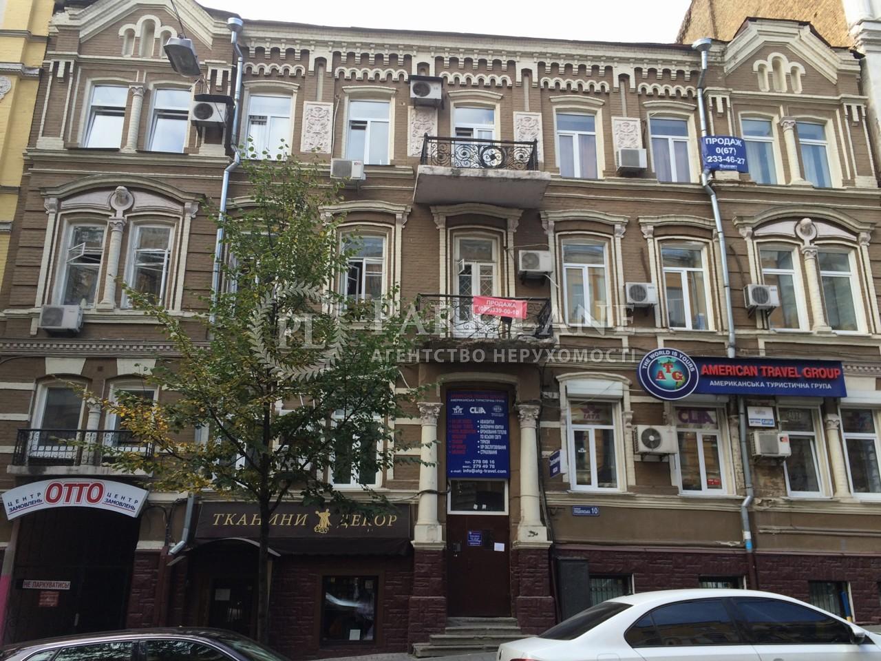 Офис, ул. Пушкинская, Киев, I-28625 - Фото 1