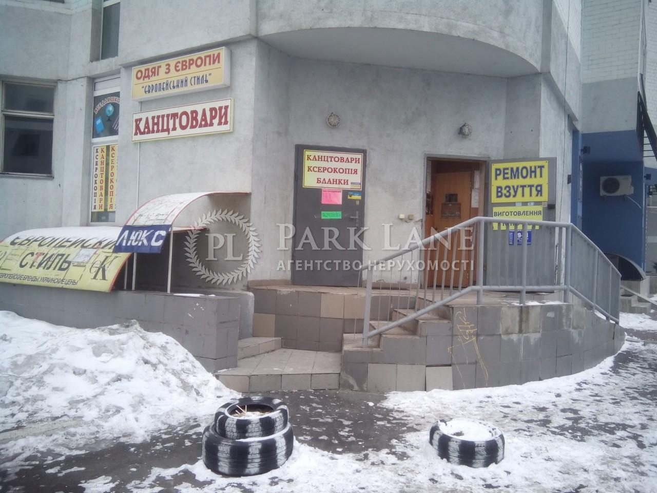 Нежитлове приміщення, Z-1694273, Бажана Миколи просп., Київ - Фото 4