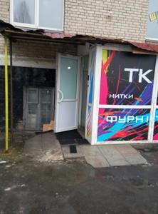 Офис, Z-1052897, Довженко, Киев - Фото 9