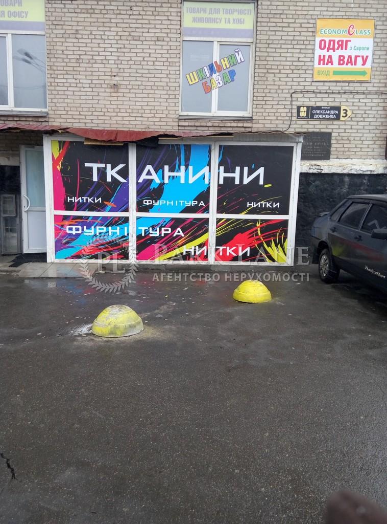 Офис, Z-1052897, Довженко, Киев - Фото 10