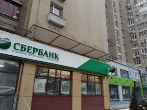 Нежилое помещение, B-86673, Антоновича (Горького), Киев - Фото 22