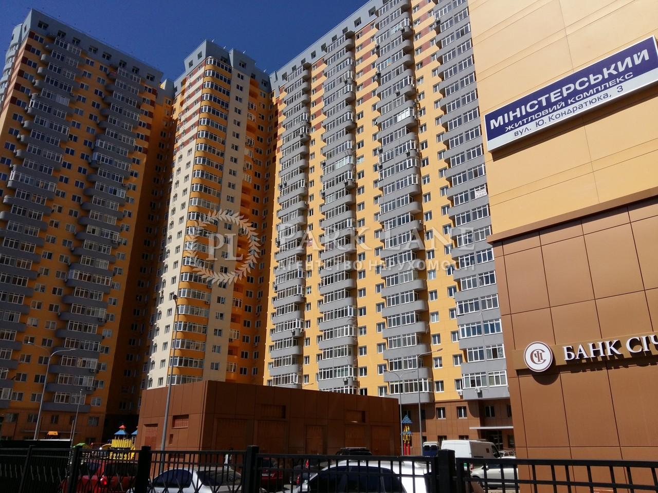 Квартира вул. Кондратюка Ю., 3, Київ, I-30177 - Фото 7