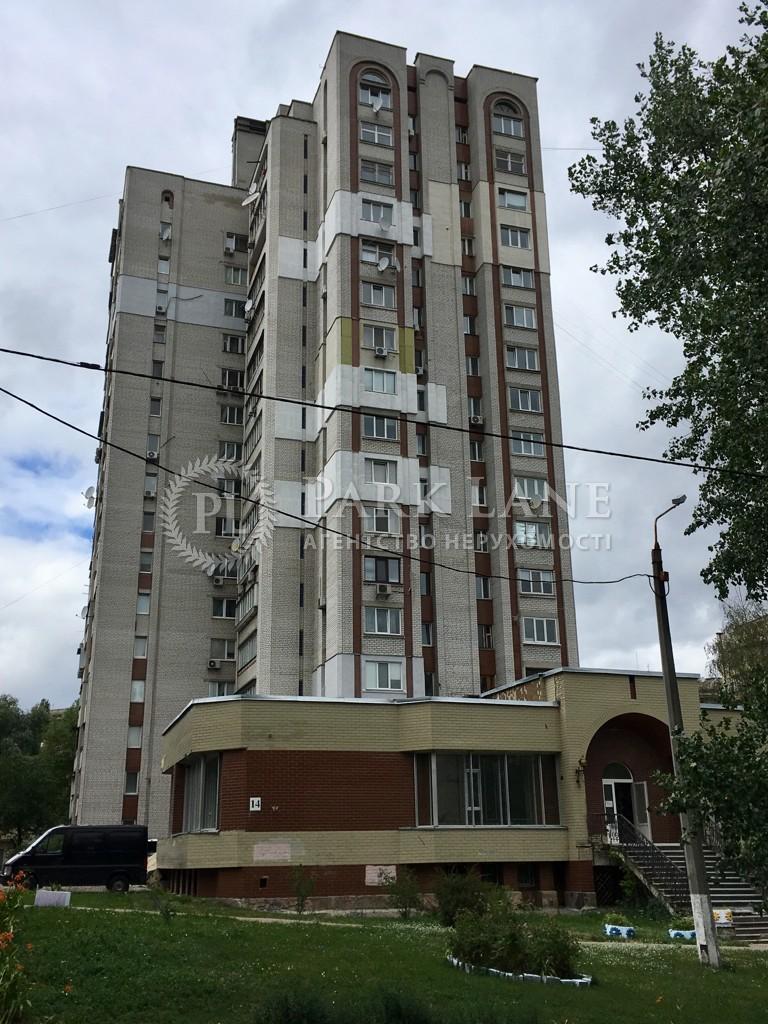 Квартира ул. Коперника, 14, Киев, Z-802854 - Фото 10