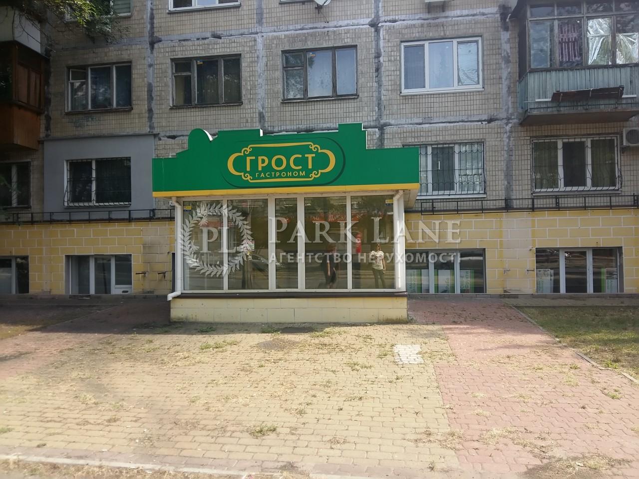 Магазин, вул. Курнатовського, Київ, Z-105448 - Фото 3