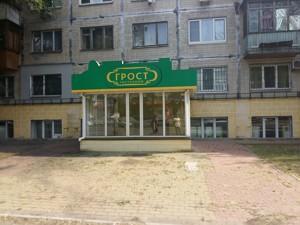 Магазин, Z-105448, Курнатовського, Київ - Фото 2