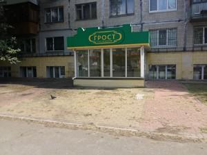 Магазин, Z-105448, Курнатовського, Київ - Фото 3