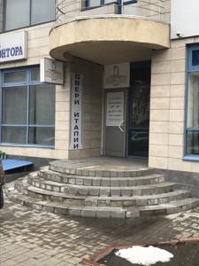 Магазин, R-14347, Московская, Киев - Фото 5