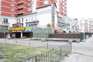 Ресторан, Z-288238, Княжий Затон, Київ - Фото 12