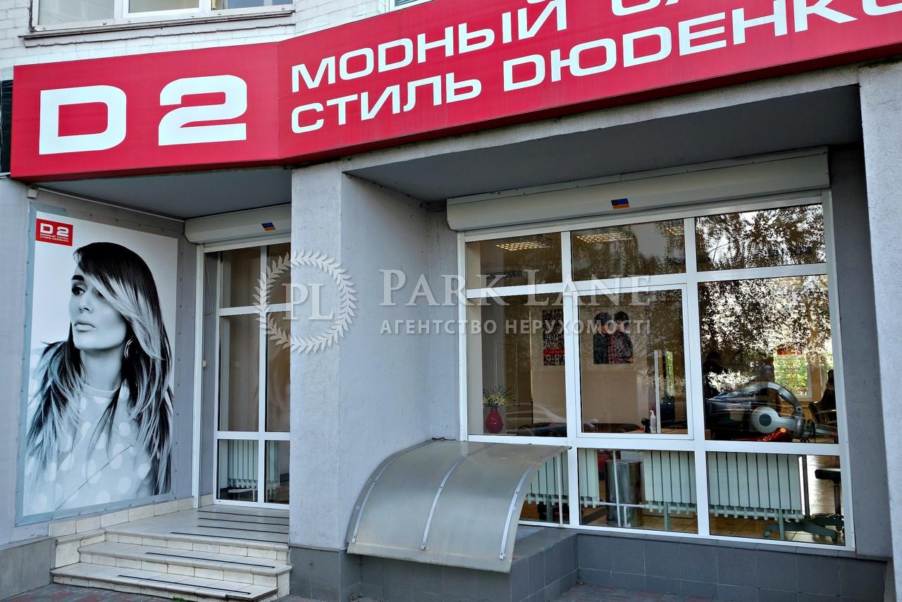 Нежилое помещение, Бажана Николая просп., Киев, R-17277 - Фото 3
