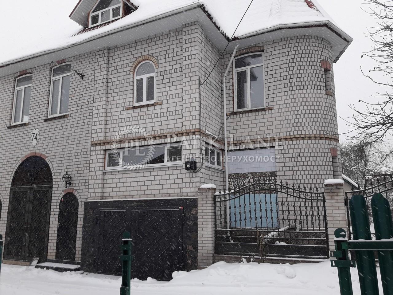 Дом Гореничи, R-22919 - Фото 1