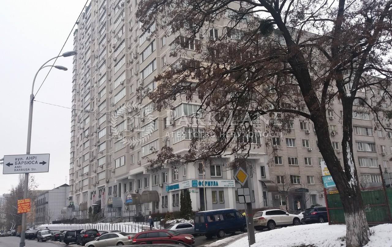 Квартира ул. Тютюнника Василия (Барбюса Анри), 40, Киев, Z-276387 - Фото 1