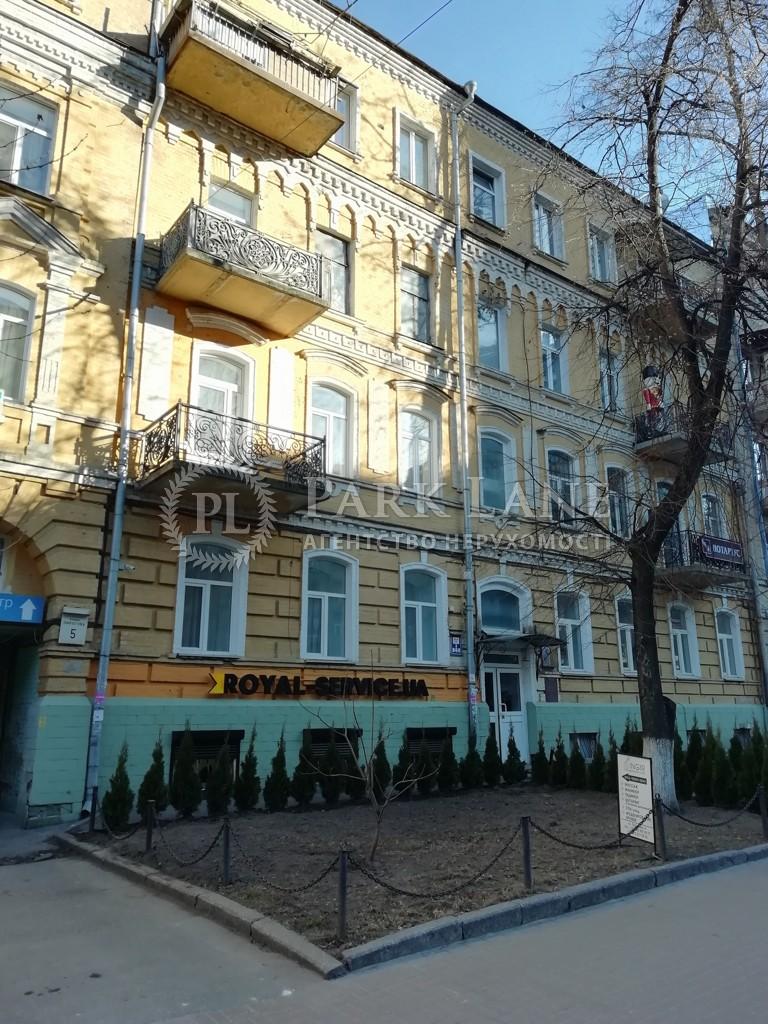 Офис, ул. Пирогова, Киев, B-98249 - Фото 6