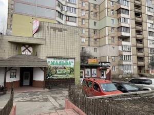 Кафе, B-98488, Академика Ефремова (Уборевича Командарма), Киев - Фото 1