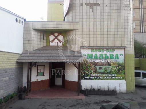 Ресторан, Академика Ефремова (Уборевича Командарма), Киев, B-98489 - Фото