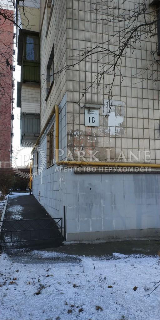Нежитлове приміщення, вул. Солом'янська, Київ, R-18816 - Фото 10