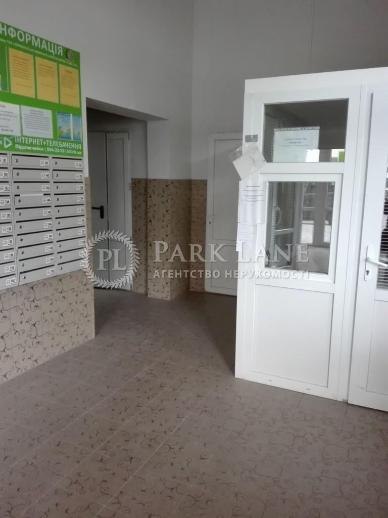 Офис, ул. Западная, Киев, R-25427 - Фото 7