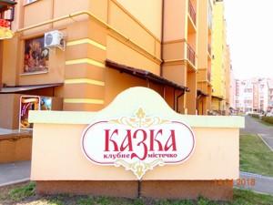 Квартира N-20786, Лебедева Академика, 1 корпус 1, Киев - Фото 22