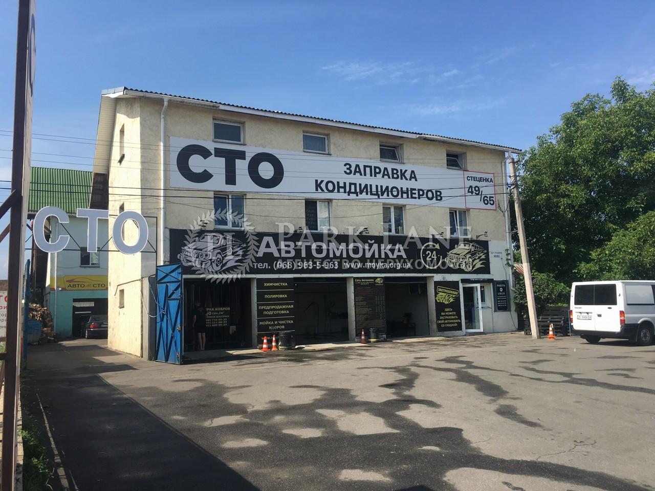 Майновий комплекс, вул. Стеценка, Київ, K-28056 - Фото 1