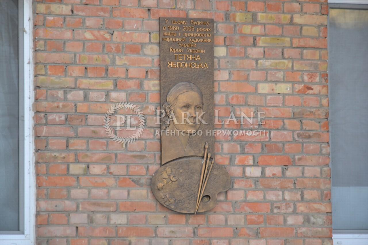 Офис, ул. Марьяненко Ивана, Киев, Z-496026 - Фото 4