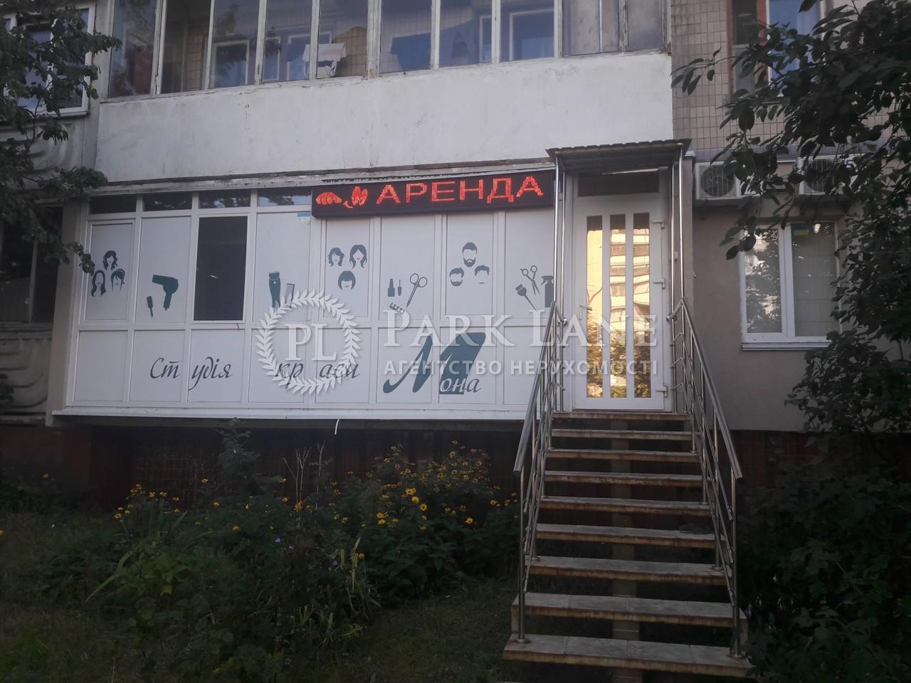 Парикмахерская, ул. Тростянецкая, Киев, Z-622778 - Фото 14