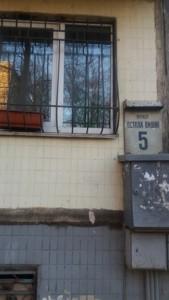 Квартира R-26896, Остапа Вишні, 5, Київ - Фото 6