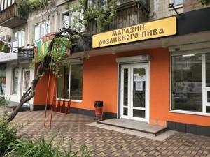 Нежилое помещение, I-31070, Перова бульв., Киев - Фото 8