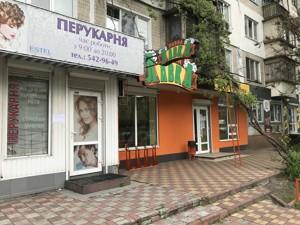 Нежилое помещение, I-31070, Перова бульв., Киев - Фото 9