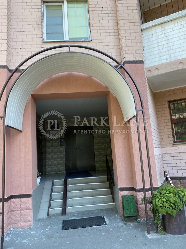 Квартира ул. Вишняковская, 13, Киев, I-31367 - Фото 20