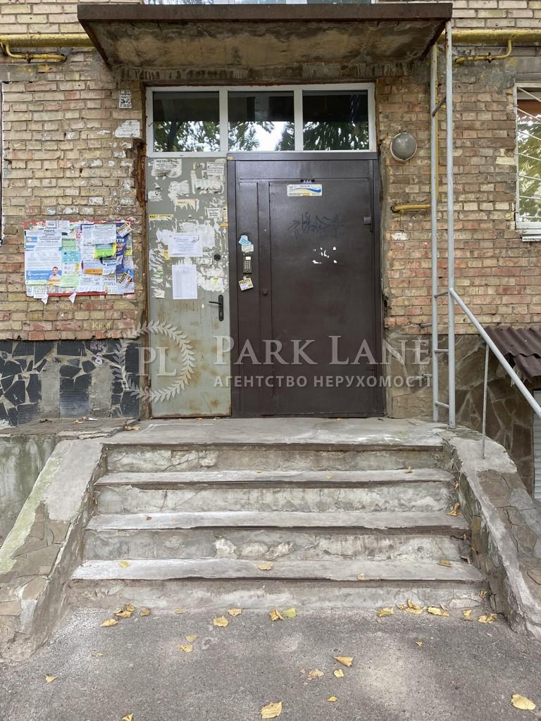 Нежитлове приміщення, B-101280, Златопільська, Київ - Фото 16