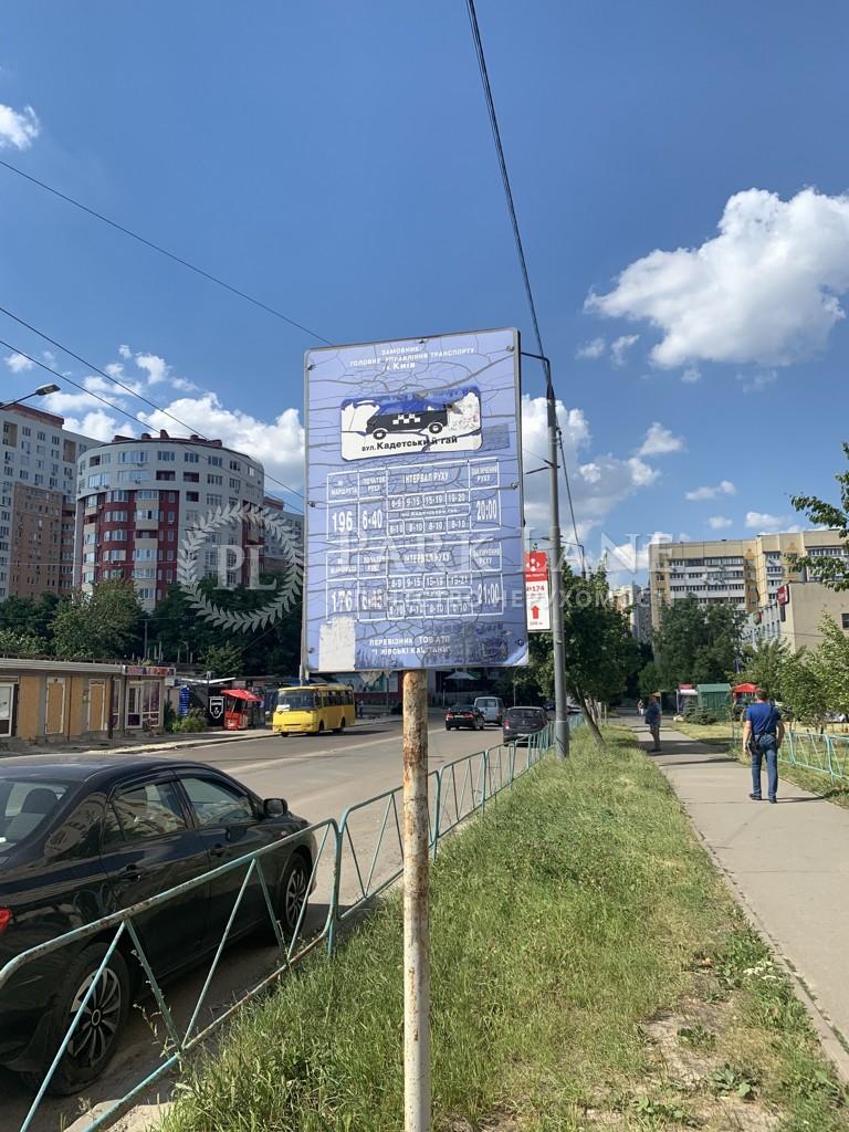 Нежилое помещение, ул. Кадетский Гай, Киев, D-36613 - Фото 14