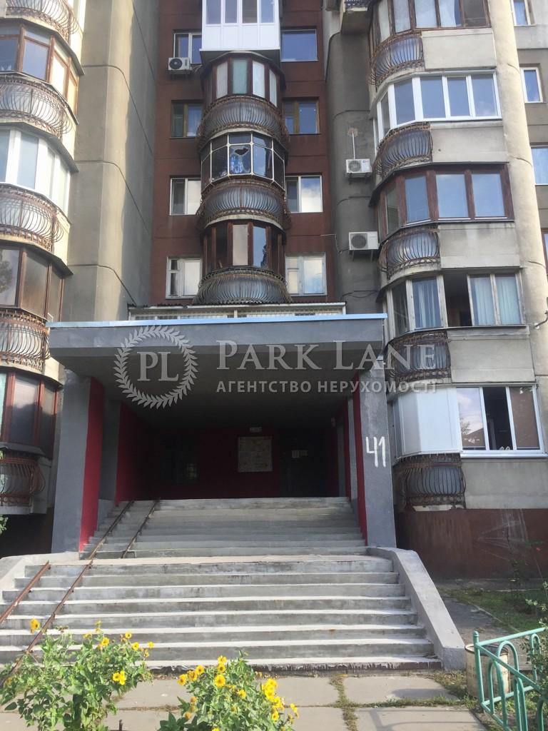Квартира ул. Тороповського Георгия (Дубового Ивана), 41, Киев, R-33316 - Фото 3
