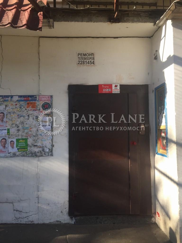 Квартира Шамо Игоря бул. (Давыдова А. бул.), 2/7, Киев, R-27016 - Фото 6