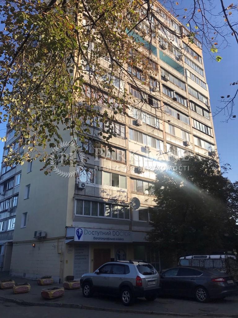 Квартира Z-624592, Кудрявская, 31/33, Киев - Фото 1