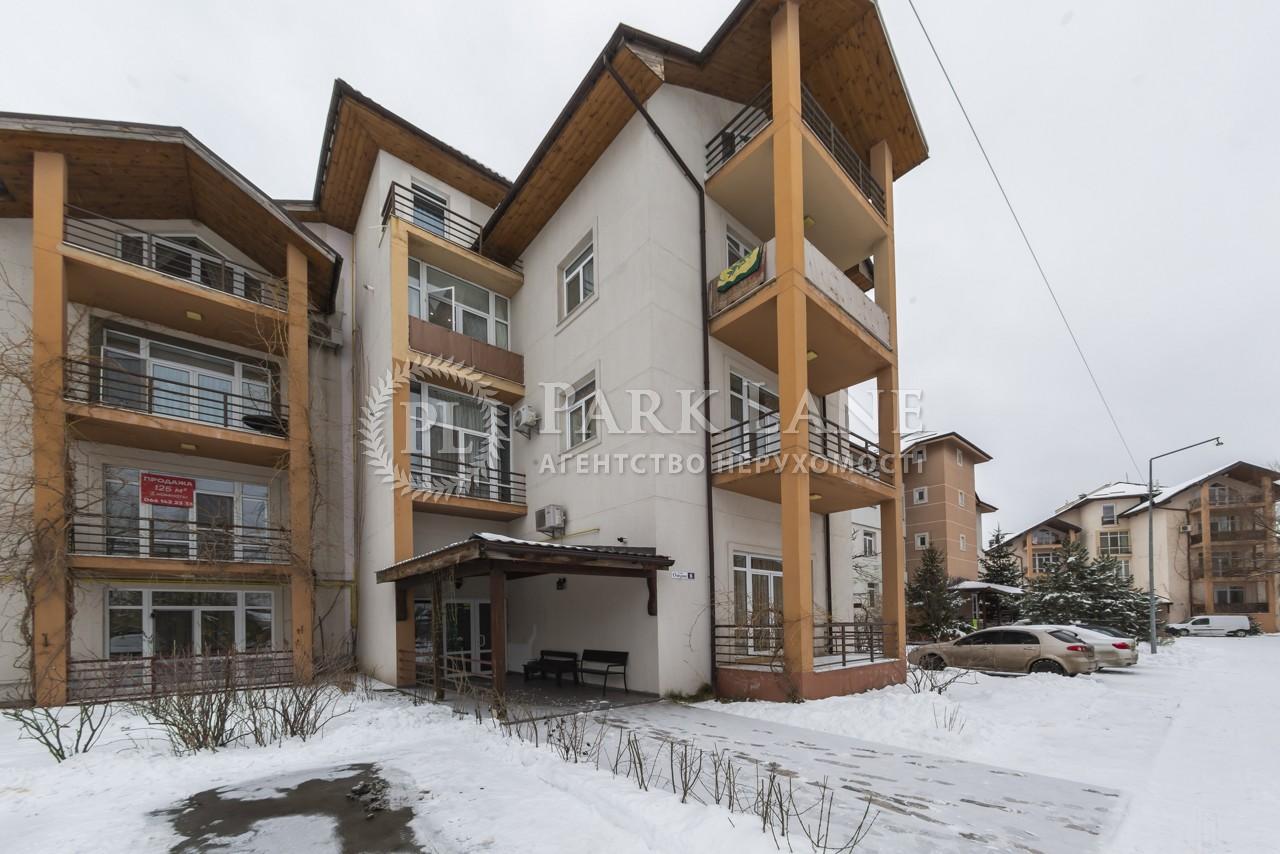 Квартира ул. Озерная, 8, Подгорцы, R-12277 - Фото 1