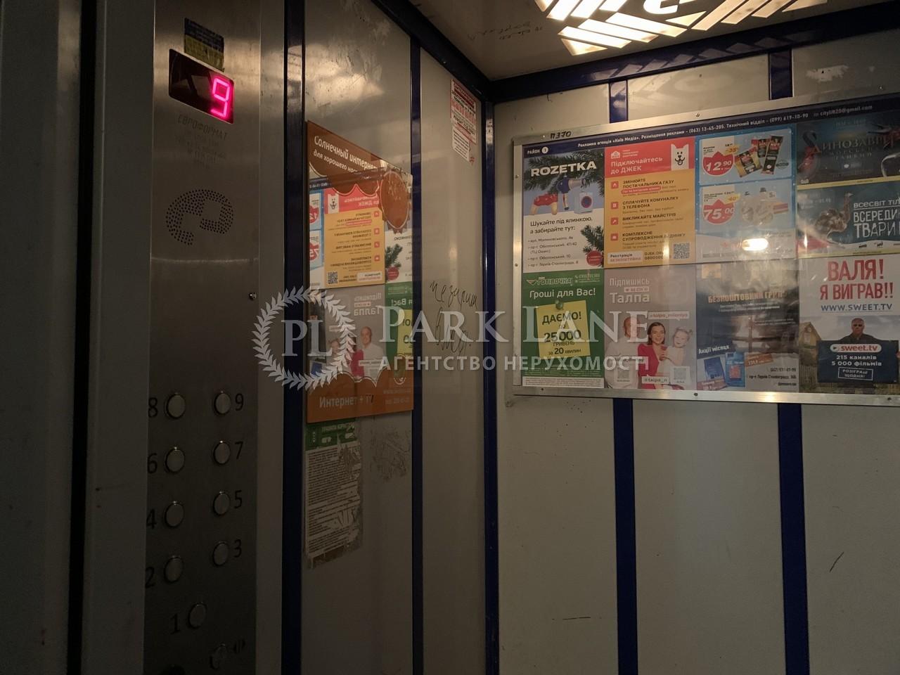 Квартира ул. Архипенко Александра (Мате Залки), 3а, Киев, K-31301 - Фото 11