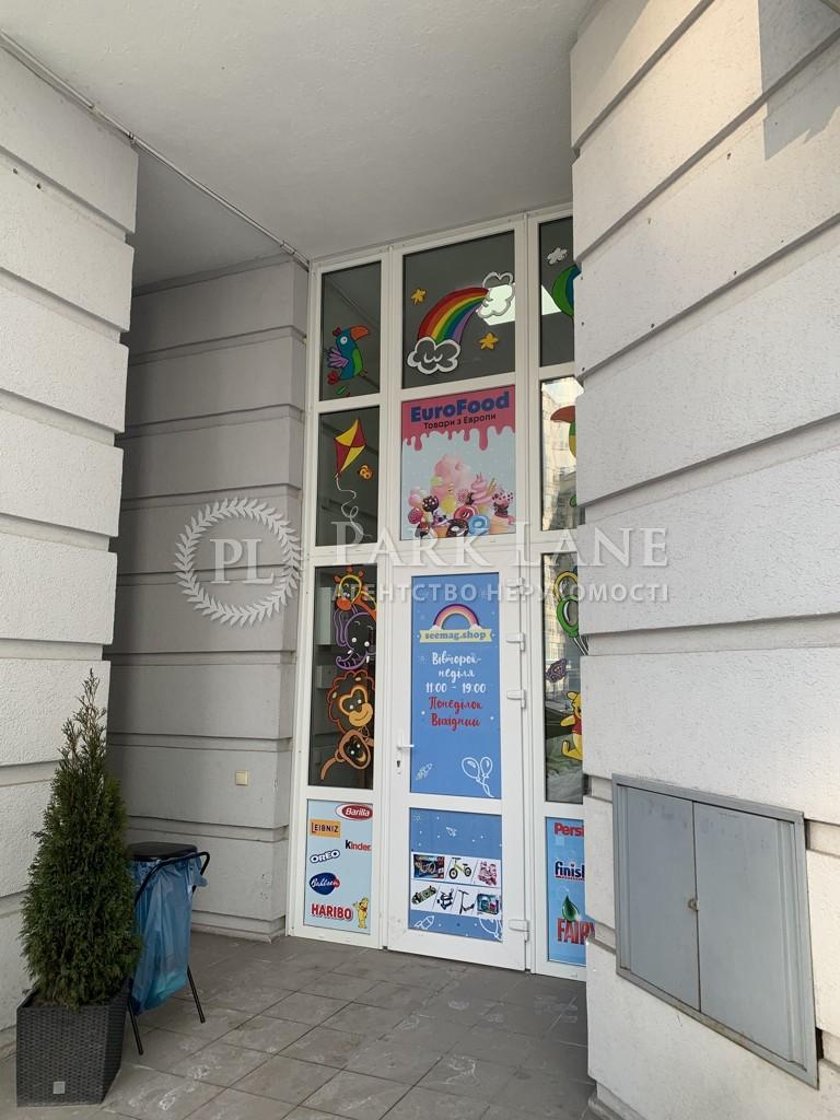 Магазин, Днепровская наб., Киев, K-31422 - Фото 8