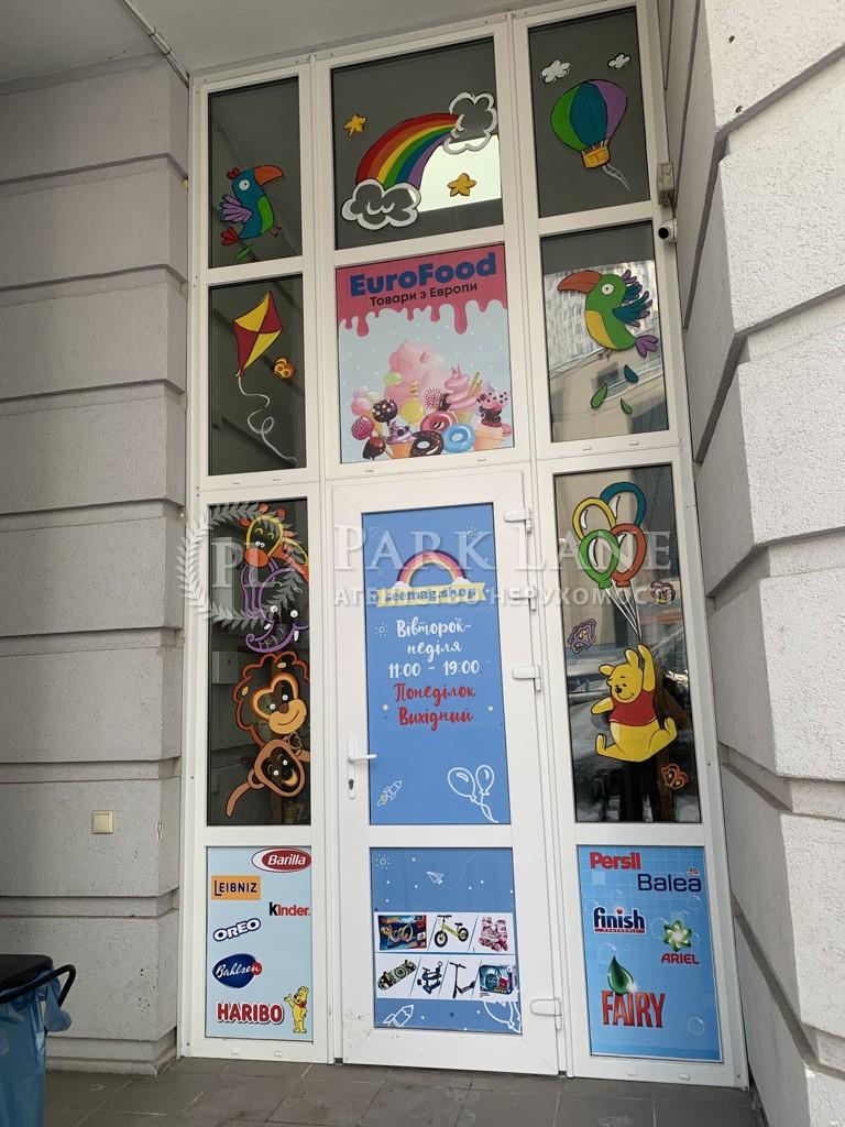 Магазин, Днепровская наб., Киев, K-31422 - Фото 9