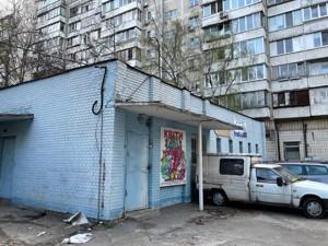 Коммерческая недвижимость, R-38554, Василевской Ванды, Шевченковский район