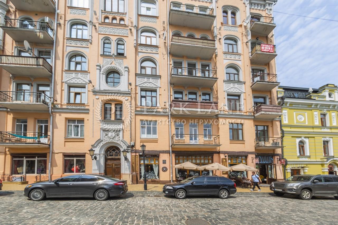 Квартира Андреевский спуск, 2б, Киев, G-15691 - Фото 1