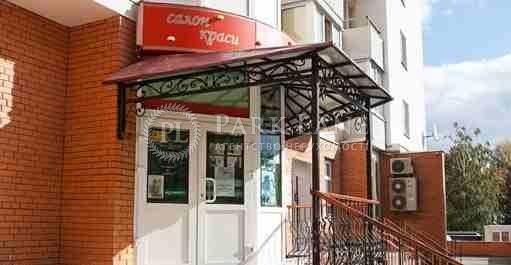 Салон краси, вул. Шевченка, Вишгород, D-23760 - Фото 11