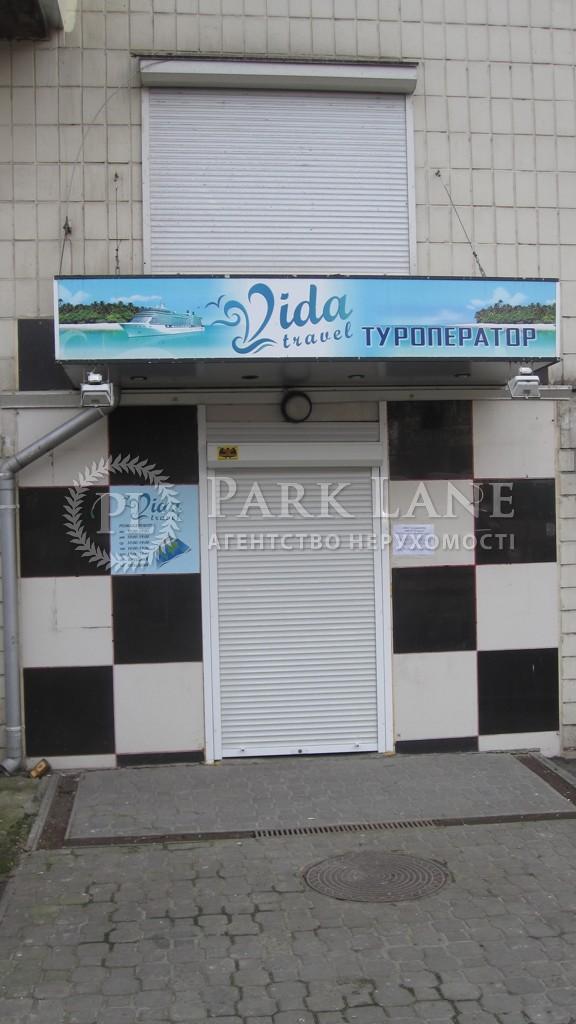 Магазин, B-89576, Большая Васильковская, Киев - Фото 11