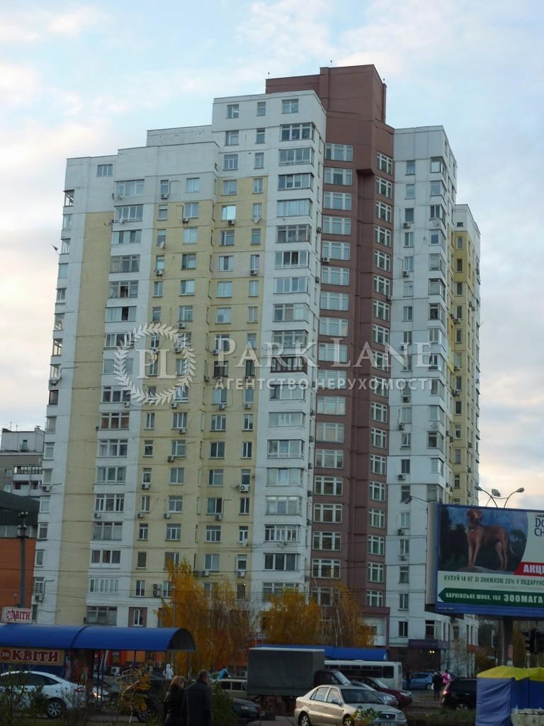 Квартира Харьковское шоссе, 150/15, Киев, N-17202 - Фото 1