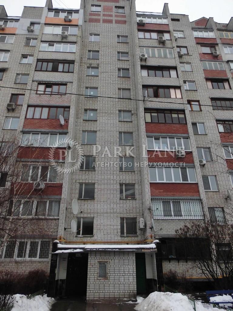 Квартира ул. Андрющенко Григория, 4а, Киев, Z-379927 - Фото 9