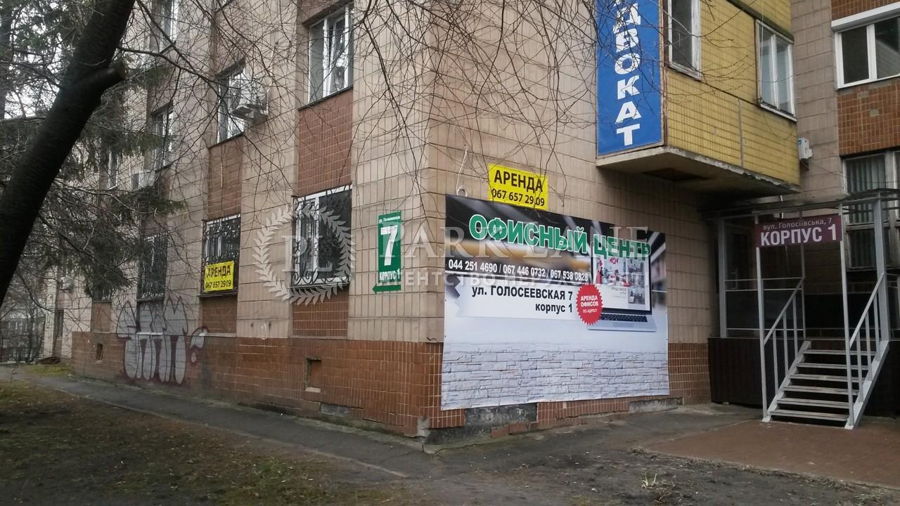 Магазин, ул. Голосеевская, Киев, Z-1705737 - Фото 3