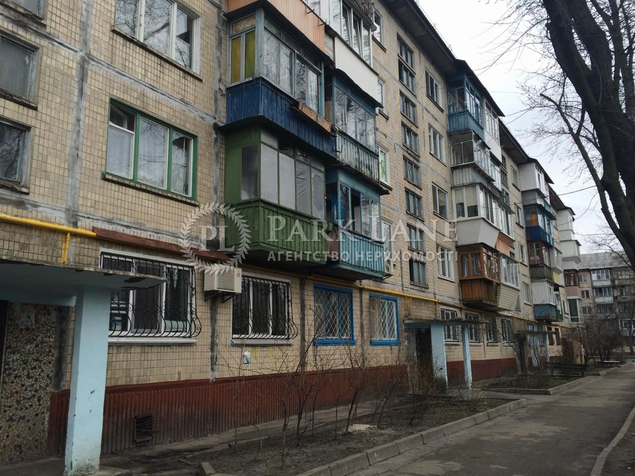Квартира вул. Курнатовського, 17б, Київ, E-13926 - Фото 1
