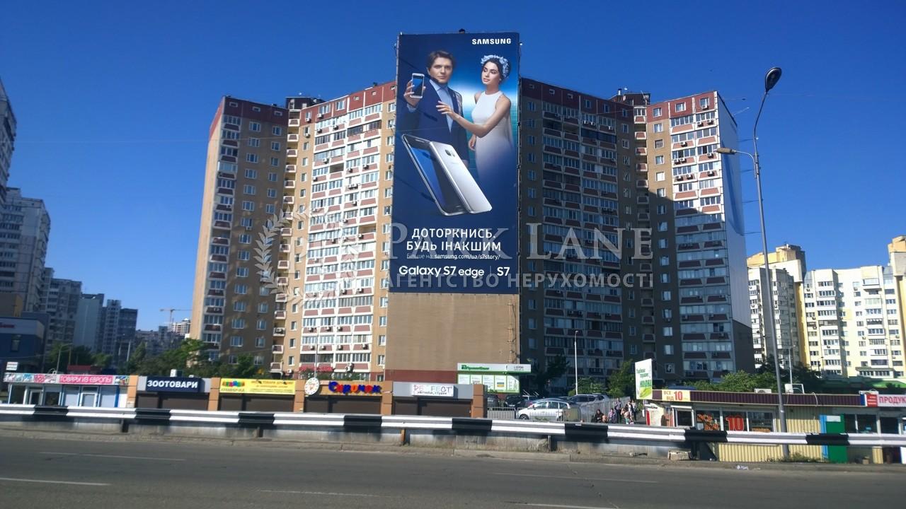 Квартира Бажана Николая просп., 36, Киев, B-60788 - Фото 1